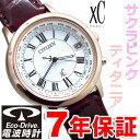 クロスシー サクラピンク シチズン エコドライブ ソーラー 腕時計 XC CITIZEN cb1104-05a ティタニア ハッピーフライト ソーラー電波時計 海外 ワールドタイム レディース