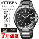 アテッサ シチズン エコドライブ 電波時計 ワールドタイム スーパーチタニウム ソーラー メンズ腕時計 ブラック ATTESA CITIZEN CB3015-53E CB301553E