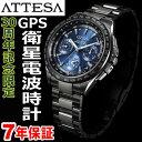 【あす楽対応】 限定品 アテッサ 30周年記念限定モデル シチズン エコドライブ GPS衛星電波時計 サテライトウェーブ 星空文字盤 腕時計 ATTESA CITIZEN CC9065-56L