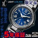 【あす楽対応】 LIGHT IN BLACK 限定品 EC1116-56L シチズン クロスシー エコドライブ ハッピーフライト ティタニア 電波時計 CITIZEN XC レディース 腕時計 EC111656L 送料無料 ギフトラッピング無料 プレゼント