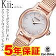 シチズン キー エコドライブ ソーラー CITIZEN Kii レディース EG2992-51A 腕時計 EG299251A 送料無料 ギフトラッピング無料 プレゼント 10P27May16