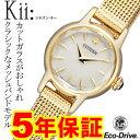 シチズン キー エコドライブ ソーラー CITIZEN Kii レディース EG2993-58A 腕時計 EG299358A 送料無料 ギフトラッピング無料 プ...