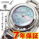 【あす楽対応】 CITIZEN L シチズン エル レギュラーライン エコドライブ エコ・ドライブ レディース EM0327-50D 白蝶貝ブルーグラデーション 10ポイントダイヤモンド EM032750D