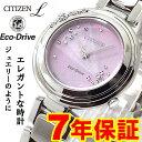 CITIZEN L シチズン エル レギュラーライン エコドライブ エコ・ドライブ レディース EM0467-85Y 白蝶貝ピンク 6ポイントダイヤモンド EM046785Y