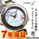 【あす楽対応】 CITIZEN L シチズン エル レギュラーライン エコドライブ エコ・ドライブ レディース EM0469-80D 白蝶貝 6ポイントダイヤモンド EM046980D