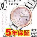 【あす楽対応】 シチズン クロスシー ティタニア ミニソル エコドライブ CITIZEN XC レディース ES8084-59X 腕時計 ES808459X 送料無料 ギフトラッピング無料 プレゼント 532P15May16