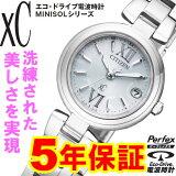 クロスシー シチズン エコドライブ ソーラー 腕時計 XC CITIZEN ES8130-61A 電波時計 レディース