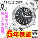 クロスシー シチズン エコドライブ ソーラー 腕時計 XC CITIZEN ES8130-70E 電波時計 レディース 10P03Dec16