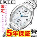 シチズン エクシード エコドライブ 電波時計 ソーラー電波 スーパーチタニウム CITIZEN EXCEED ES8140-68W 腕時計 ES814068W 送料無料 ギフトラッピング無料 プレゼント