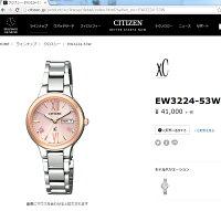 シチズンクロスシーレディースXCEW3224-53W腕時計