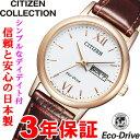 シチズン エコドライブ ソーラー 腕時計 CITIZEN EW3252-07A 【あす楽対応】 10P03Dec16