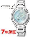 CITIZEN L シチズン エル オアシス エコドライブ エコ・ドライブ 光発電 ソーラー レディース 腕時計 EW5521-81D 5石ダイヤモンド 0.12ct 白蝶貝文字盤 シェル エシカル