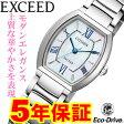 シチズン エクシード エコドライブ EXCEED EX2080-51A 腕時計 EX208051A 送料無料 ギフトラッピング無料 プレゼント