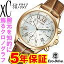 FB1402-05A シチズン クロスシー エコドライブ クロノグラフ CITIZEN XC レディース 腕時計 FB140205A 送料無料 ギフトラッピング無料 プレゼント