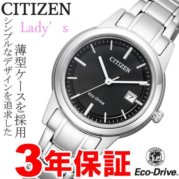 シチズン エコドライブ ソーラー 腕時計 CITIZEN FE1081-67E [正規品][新品][延長保証][送料無料][ラッピング無料]