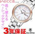 シチズン ウィッカ ソーラーテック レディース WICCA KH3-436-11 腕時計 KH343611 送料無料 ギフトラッピング無料 プレゼント