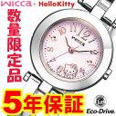 【あす楽対応】 シチズン ウィッカ ソーラーテック レディース WICCA KH9-019-93 腕時計 KH901993 送料無料 ギフトラッピング無料 プレゼント 532P15May16