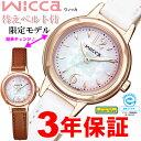 【あす楽対応】 シチズン ウィッカ 限定品 ソーラーテック レディース WICCA KH9-965-10 腕時計 KH996510 532P15May16