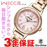 シチズン ウィッカ 送料無料 KH9-965-91 CITIZEN WICCA ソーラー