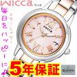 シチズン ウィッカ ソーラーテック電波時計 ソーラー電波 レディース WICCA KL0-014-99 腕時計 KL001499 送料無料 ギフトラッピング無料 プレゼント