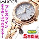 シチズン ウィッカ 送料無料 ブレスライン CITIZEN WICCA ソーラー 電波 スワロフスキーチャーム付 kl0-529-31