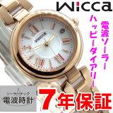 シチズン ウィッカ ハッピーダイアリー 送料無料 CITIZEN WICCA レディース 腕時計 ソーラー 電波 KL0-669-11