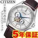 シチズン オートマチック 自動巻 機械式 腕時計 CITIZEN NP1010-01A 10P03Dec16
