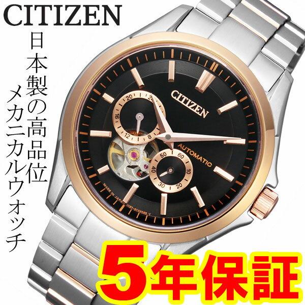シチズン オートマチック 自動巻 機械式 腕時計 CITIZEN NP1014-51E [正規品][新品][延長保証][送料無料][ラッピング無料]