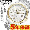シチズン コレクション メンズ オートマチック 自動巻 機械式 CITIZEN COLLECTION NP3024-56A NP302456A 腕時計 正規品