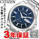 シチズン オートマチック 自動巻 機械式 腕時計 CITIZEN NP4080-50L