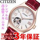 シチズン オートマチック 自動巻 機械式 腕時計 CITIZEN PC1002-00A 10P03Dec16