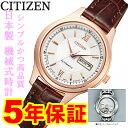 シチズン オートマチック 自動巻 機械式 腕時計 CITIZEN PD7152-08A