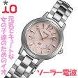 ORIENT io オリエント イオ レディース腕時計 WI0011SD ソーラー 【安心の正規品】 【送料無料】 【腕時計】