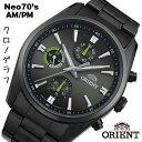ORIENT AM/PM オリエント Neo70's クロノグラフ WV0011UY 【安心の正規品】 【送料無料】 【腕時計】 10P03Dec16