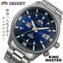 オリエント Orient 自動巻 メンズ腕時計 KING MASTER キングマスター WV0031AA 【安心の正規品】 【送料無料】 【腕時計】