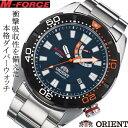 ORIENT M-FORCE 自動巻 メンズ JIS規格200m防水 ダイバー WV0191EL 【安心の正規品】 【送料無料】 【腕時計】 10P03Dec16