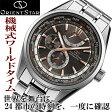 オリエントスター ワールドタイム OrientStar World Time 自動巻き オートマチック 機械式 メンズ 腕時計 WZ0051JC 10P03Dec16