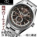 オリエントスター ワールドタイム OrientStar World Time 自動巻き オートマチック 機械式 メンズ 腕時計 WZ0051JC