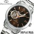 【あす楽対応】 オリエントスター OrientStar 自動巻 オープンハート メンズ腕時計 WZ0071DA 【安心の正規品】 【送料無料】 【腕時計】 10P18Jun16