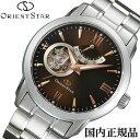 【あす楽対応】 オリエントスター OrientStar 自動巻 オープンハート メンズ腕時計 WZ0071DA 【安心の正規品】 【送料無料】 【腕時計】
