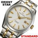 【あす楽対応】 オリエントスター OrientStar 自動巻 メンズ腕時計 WZ0071DV 【安心の正規品】 【送料無料】 【腕時計】 532P15May16