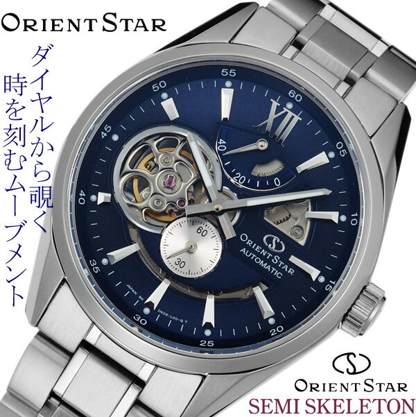 ORIENT STAR セミスケルトン オリエントスター WZ0191DK 【安心の正規品】 【送料無料】 【腕時計】 【売れ筋】