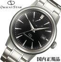 【あす楽対応】 オリエントスター OrientStar 自動巻 クラシック メンズ腕時計 WZ0231EL 【安心の正規品】 【送料無料】 【腕時計】