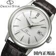 【エントリーでポイント5倍】 オリエントスター OrientStar 自動巻 クラシック メンズ腕時計 WZ0251EL 【安心の正規品】 【送料無料】 【腕時計】