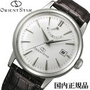 オリエントスター OrientStar 自動巻 クラシック メンズ腕時計 WZ0251EL 【安心の正規品】 【送料無料】 【腕時計】
