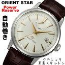 あす楽対応 ORIENT STAR クラシック オリエントスター WZ0271EL 【安心の正規品】 【送料無料】 【腕時計】 532P15May16