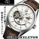 オリエントスター モダン スケルトン ORIENT STAR 自動巻き オートマチック 機械式時計 WZ0291DK