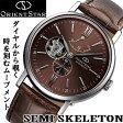 オリエントスター クラシックセミスケルトン ORIENTSTAR 自動巻き オートマチック 機械式腕時計 WZ0301DK
