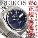 【あす楽対応】 SEIKO セイコー 自動巻き メンズ SNK357KC 532P15May16