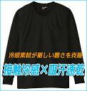 【送料無料】【長袖VネックTシャツ】【清涼・涼しい・清涼感・爽やか】【 吸汗 速乾】【ユニフォーム】 【制服】【春夏】